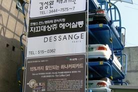 Werbung auf dem Parkplatz